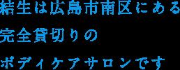 結生は広島市南区にある完全貸切りのボディケアサロンです